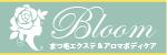 """bloomまつ毛エクステ&アロマボディケア"""